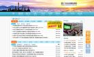广州公共资源交易网