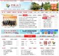 江门市人民政府网
