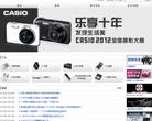 卡西欧(Casio)中国官网