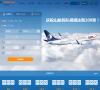 山东航空官方网站