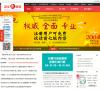 公益时报中华彩票网