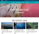 澳大利亚旅游官方网站