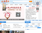 上海静安门户网站