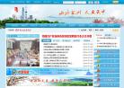 吴中政府网