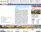 咸宁新闻网新闻频道