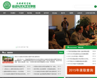 天津体育学院运动与文化艺术学院